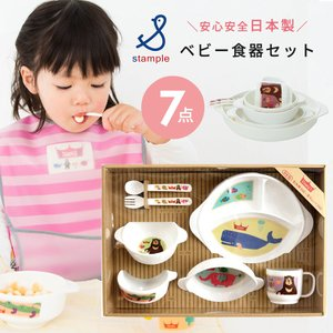 Item DetailsITEM : stample スタンプル ベビー食器7点セット遊び心のある飽...