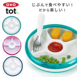 OXO Tot オクソートット 仕切り付 ランチプレート トレーニングプレート お皿 プレート 離乳...