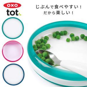 OXO Tot オクソートット トレーニングプレート お皿 プレート 離乳食 ベビー 赤ちゃん トレ...