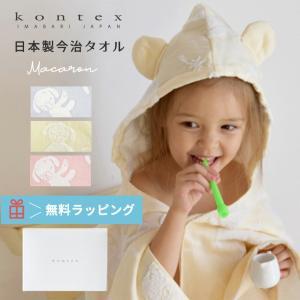 Kontexコンテックスマカロンフードつきバスタオルです♪ kontexは、世界から厳選された素材に...