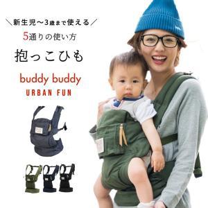 BuddyBuddy(バディバディ) Urban Fun(アーバンファン) ベビーキャリア