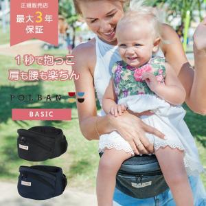 肩ベルトのない抱っこひも、POLBAN(ポルバン) ちょっと抱っこでお散歩に最適な抱っこひもです。 ...