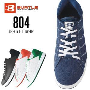 安全靴 BURTLE バートル 804 セフティフットウェア