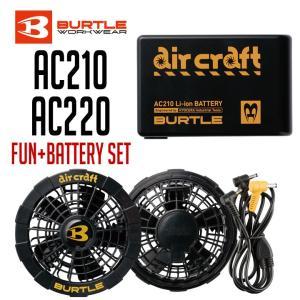 ■セット内容■ ・リチウムイオンバッテリー AC210 ・ファンユニット AC220   ■AC21...