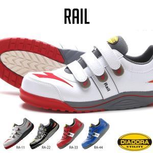 安全靴 DIADORA(ディアドラ)RAIL レイル 球体ヒール 樹脂先芯