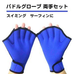 手が水かきになるパドルグローブです。  水泳、サーフィン、スイミング等に最適です。  適度な厚みでク...