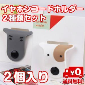 2個セット イヤホン コード 整理 収納 バッグ マネージャー イヤホン コード ぐちゃぐちゃ まとめる 犬 ドッグ かわいい キャラクター 追跡番号付き 送料無料 standard-net