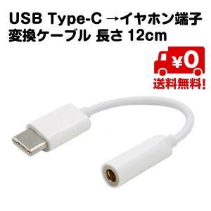 USB Type-C イヤホン端子 変換ケーブル 長さ12cm USB-C 3.5mm メス型 イヤホン 白 ホワイト ステレオミニプラグ 追跡番号付き 送料無料 standard-net