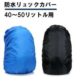 【追跡ゆうパケット送料無料】防水 リュックカバー 40〜50...