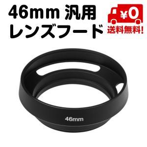 46mm 汎用 レンズフード カメラ レンズ 黒 キャノン ニコン オリンパス その他 送料無料