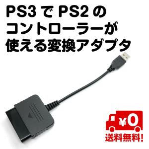 PS3 PS2 コントローラー 変換 アダプタ 互換 プレイステーション 送料無料