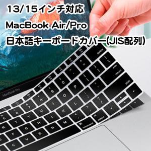 MacBook Air Pro 日本語 キーボードカバー JIS配列 MacBook Air Pro...
