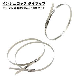 10本セット 金属 インシュロック タイ ラップ ステンレス メタルタイ 鉄 耐熱 耐候 結束バンド 黒 ブラック 幅 4.6mm 長さ 30cm 送料無料の画像