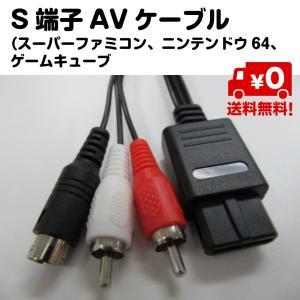 S端子 AVケーブル スーパーファミコン SFC スーファミ ニンテンドウ64 接続 ケーブル ゲー...