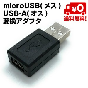 microUSB 変換コネクタ  microUSB メス USB-A オス  追跡番号付き 送料無料 standard-net