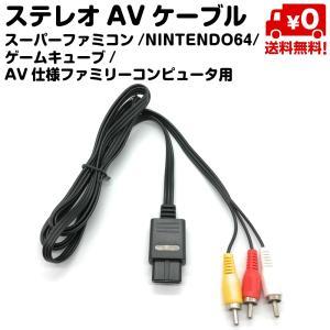 スーファミ 対応 ステレオ AV ケーブル スーパーファミコン NINTENDO64 ゲームキューブ...