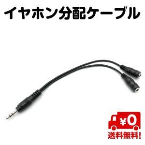 イヤホン 分岐 分配 3.5mm イヤホンジャック 対応 イヤホン 二股 ケーブル 送料無料
