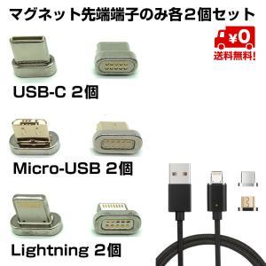 先端端子のみ2個セット 3in1 マグネット式 充電ケーブル スマートフォン iphone android lightning micro-USB USB-C 磁石 【送料無料】 standard-net