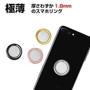 スマホリング 薄い 1.8mmスマートフォン 極薄 スタンド 落下防止 メタル ガンメタ ピンク ゴールド シルバー 送料無料 standard-net