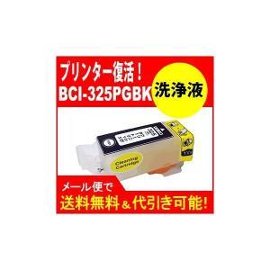 洗浄  キヤノンプリンター目詰まりBCI-325PGBK ヘッドクリーニング液 洗浄液|standardcolor