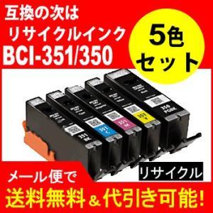 リサイクル 再生  BCI-351+350/5MP BCI-351+350/5MP(5色マルチパック)リサイクル  351BK/351C/BCI-35