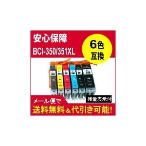 キヤノン CANON 互換インク BCI-351XL+350XL/6MP  BCI-351XLBK/BCI-351XLC/351XLM/351XLY/351XLGY/350XLPGB