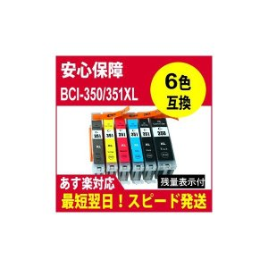 キヤノン CANON 互換インク対応 BCI-351XL+350XL/6MP 351XLBK/351XLC/351XLM/BCI-351XLY/BCI-351XLGY/|standardcolor