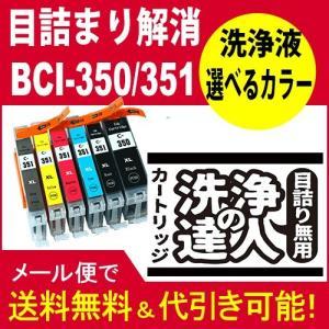 洗浄 達人 キヤノン CANON 選べる洗浄カートリッジ  BCI-351XL+350XL/6MP 351XLBK/351XLC/351XLM/BCI-351XLY/BCI-351XLGY|standardcolor