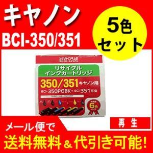 リサイクル 再生  スカイホース BCI-351+350/5MP BCI-351+350/5MP(5色マルチパック)リサイクル  351BK/351C/BCI-35
