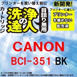 洗浄の達人  キヤノンプリンター目詰まりBCI-351XLブラック洗浄液カートリッジ目詰まり解消 BCI351XLBK|standardcolor