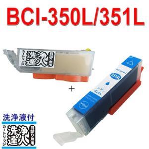洗浄の達人  キヤノンプリンター目詰まりBCI-351XLシアンと洗浄液カートリッジセット目詰まり解消 BCI351XLC|standardcolor