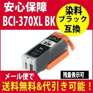 互換インク キヤノン CANON 370XL BK 染料  BCI370XL 染料 ブラック|standardcolor