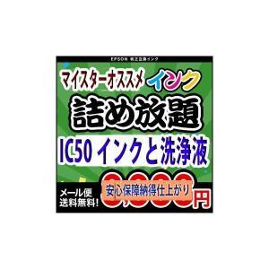 【インクマイスターオススメ】 【送料無料】  詰め放題 IC...