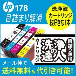 洗浄 達人 HP178XL プリンター目詰まり 洗浄液 1本 ヒューレットパッカード  HP178XL 洗浄カートリッジ|standardcolor