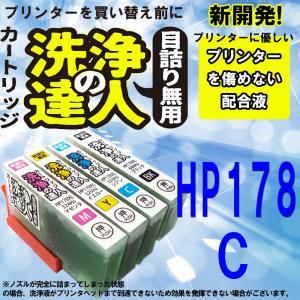 洗浄の達人 HP178XL カスレ 目詰まり解消 ヒューレットパッカード HP HP178XL 洗浄液カートリッジ シアン CN323HJ互換icチップ付|standardcolor