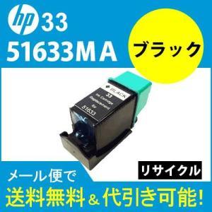 互換  HP33ヒューレットパッカード HP HP33 プリントカートリッジ HP33 BK ブラックHP33(51633MA#003#007 )