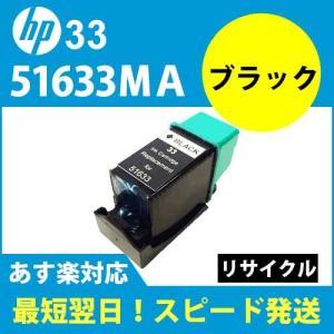 対応 HP33ヒューレットパッカード HP HP33 プリントカートリッジ HP33 BK ブラックHP33(51633MA#003#007 )