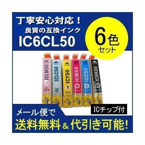 エプソン EPSON 互換インク IC6CL5...の関連商品2