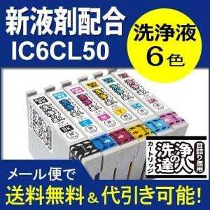 洗浄の達人  エプソンプリンター目詰まりIC6CL50(洗浄液カートリッジ6色セット) ヘッドクリーニング 洗浄液 6色セット|standardcolor