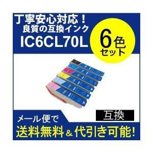 エプソン EPSON 互換インク IC6CL7...の関連商品9