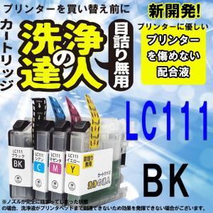 洗浄の達人  ブラザー工業(Brother) LC111 目詰まり 洗浄液 LC111BK ブラック専用|standardcolor