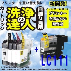 ブラザー LC111 lc-111 BK ブラック 洗浄の達人と互換インクセット プリンター目詰まりヘッドクリーニング洗浄液|standardcolor