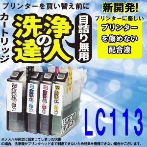 洗浄の達人 ブラザー工業(Brother) LC113 プリンタ− 目詰まり解消 4本 LC113BKLC113M LC113C LC113Y|standardcolor