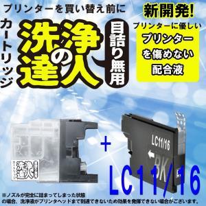 ブラザー LC11 LC16 BK ブラック 洗浄の達人と互換インクセット プリンター目詰まりヘッドクリーニング洗浄液|standardcolor