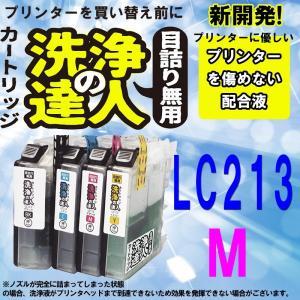 洗浄の達人  ブラザー工業(Brother) LC213 プリンター目詰まり カスレ 解消 洗浄液 LC213 M マゼンタ|standardcolor