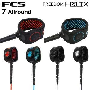 FCS エフシーエス フリーダムヘリックス リーシュ 7ft FREEDOM HELIX LEASH ALLROUND 6.5mm サーフィン ショートボード ファンボード standardstore