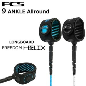 FCS エフシーエス フリーダムヘリックス リーシュ 9ft FREEDOM HELIX LEASH ANKLE 6.5mm サーフィン ロングボード standardstore