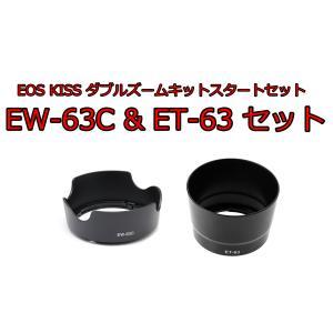 Canon レンズフード  EOS Kiss シリーズ ダブルズームキット 用 レンズフード セット...