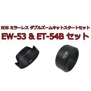 Canon レンズフード EOS M シリーズ ダブルズームキット 用 レンズフード セット EW-...