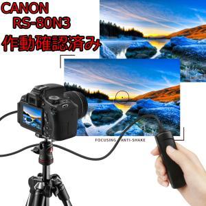 Canon キャノン リモートスイッチ  RS-80N3 互換 シャッター リモコン コード レリー...